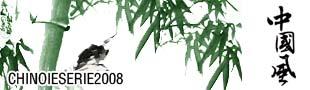 chinoiserie2008