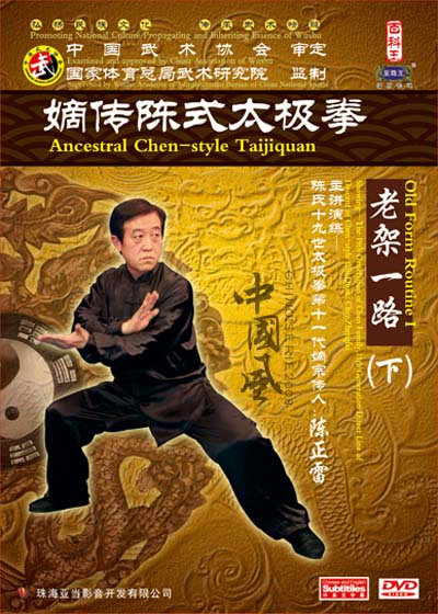 Routine II Of Chen Style Taiji Boxing New Frame Is Also Called Cannon Fist  The Movements In New Frame Routine II Boxing Are Comparatively Complicated  In ...