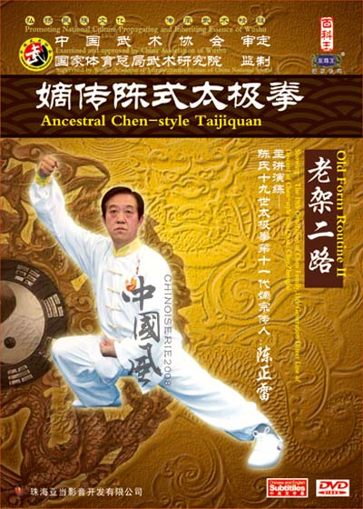 Old Frame II Of Chen Style Taijiquan. Is Also Named Connon Boxing (it Is  Named Routine II Boxing For Short) Routine II Boxing Is Mainly  Characterized By ...